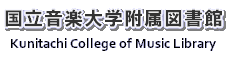 �������y��w�����}���ف@Kunitachi College of Music Library