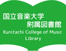 国立音楽大学附属図書館 Kunitachi College of Music Library