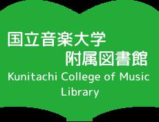 大学 図書館 音楽 昭和